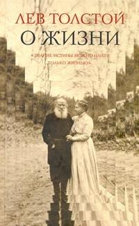 О жизни. Афоризмы и избранные мысли Л.Н. Толстого, собранные Л.П. Никифоровым. И Толстой Л.Н.