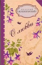 Зеленогорский В. - О любви' обложка книги