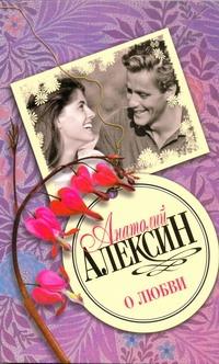 Алексин А.Г. О любви рассказы о любви