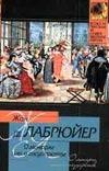 Лабрюйер Ж.де - О монархе или о государстве' обложка книги