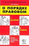 О порядке правовом (с улыбкой и всерьез) Чубуков Г.В.