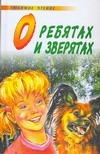 О ребятах и зверятах Нянковский М.А.