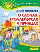 Игнатова - О слонах,троллейбусах и принцах' обложка книги