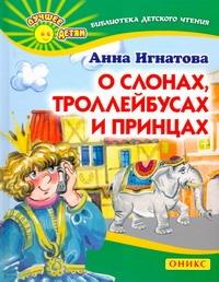 О слонах,троллейбусах и принцах Игнатова