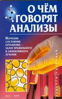 Джерелей О.Б. - О чем говорят анализы обложка книги