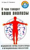 Романовский В.Е. - О чем говорят ваши анализы' обложка книги