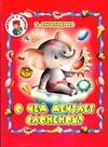 Александрова О.А. - О чем мечтает слоненок?' обложка книги