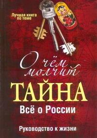 """О чем молчит """"Тайна"""". Все о России"""