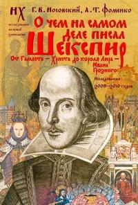 О чем на самом деле писал Шекспир. От Гамлета - Христа до короля Лира - Ивана Г - фото 1
