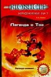 О.Бион.Хроника№1.Легенда о  н2 Хапка К.А.