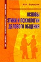 Зарецкая И.И. - О.Основы этикета и психологии делового общения' обложка книги