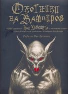 Говард М. - Оxотники на вампиров. Новые сражения Ван Хельсинга с темными силами' обложка книги