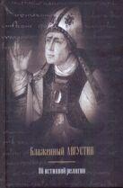 Августин А. - Об истинной религии. Теологический трактат' обложка книги