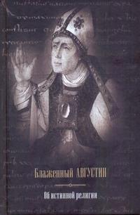 Августин А. - Об истинной религии. Теологический трактат обложка книги