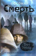 Уивер Тим - Обгоняя смерть' обложка книги