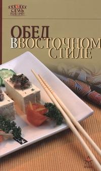 Обед в восточном стиле Гончарова Э.