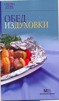 Обед из духовки Гончарова Э.