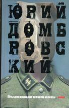 Домбровский Ю.О. - Обезьяна приходит за своим черепом' обложка книги