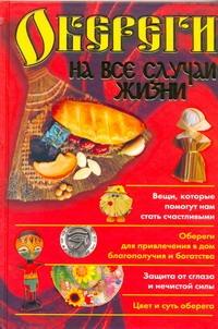 Смирнова .Л. Обереги на все случаи жизни ISBN: 978-985-16-9022-6 обереги на любовь