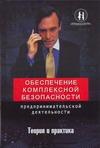 Обеспечение комплексной безопасности предпринимательской деятельности Захаров О.Ю.