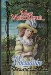 Макголдрик М. - Обещание обложка книги
