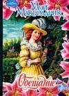 Макголдрик М. - Обещание' обложка книги