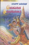 Макниш К. - Обещание Волшебника' обложка книги