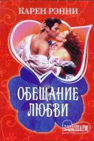 Рэнни К. - Обещание любви' обложка книги