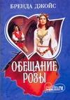 Джойс Б. - Обещание розы' обложка книги