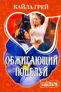 Обжигающий поцелуй Грей Кайла