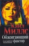 Миллс К. - Обжигающий фактор' обложка книги