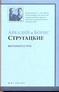 Обитаемый остров Стругацкий А.Н.