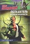 Левандовский Б. - Обладатель великой нелепости' обложка книги