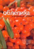 Потемкина Л. В. - Облепиха в натуральном питании' обложка книги