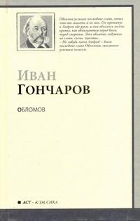 Обломов Гончаров И.А.