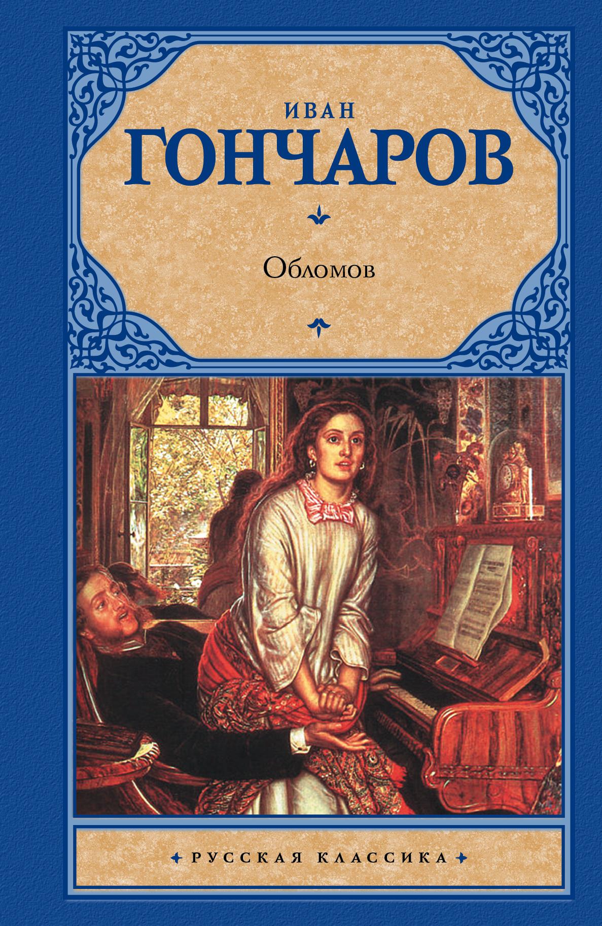 Гончаров И.А. Обломов ISBN: 978-5-17-063253-4 все цены