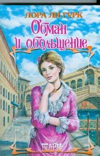 Гурк Лора Ли - Обман и обольщение обложка книги