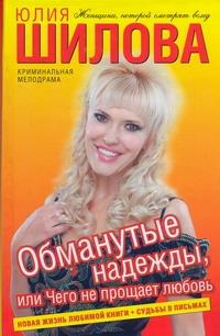 Обманутые надежды, или Чего не прощает любовь Шилова Ю.В.