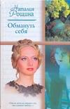 Рощина Н. - Обмануть себя' обложка книги