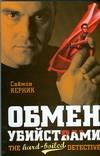 Керник Саймон - Обмен убийствами' обложка книги