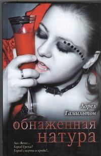 Гамильтон Л. - Обнаженная натура обложка книги