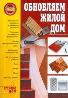Иванушкин С.К. - Обновляем жилой дом' обложка книги