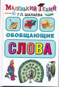 Шалаева Г.П. - Обобщающие слова обложка книги