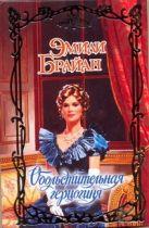 Брайан Эмили - Обольстительная герцогиня' обложка книги