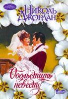 Джордан Н. - Обольстить невесту' обложка книги
