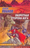 Иванов С.Г. - Оборотная сторона бога обложка книги