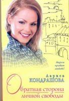 Кондрашова Л. - Обратная сторона личной свободы' обложка книги