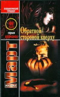Март М. - Обратной стороной кверху обложка книги