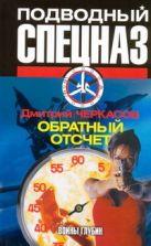 Черкасов Д. - Обратный отсчет' обложка книги