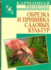 Обрезка и прививка садовых культур Кудрявец Р.П.